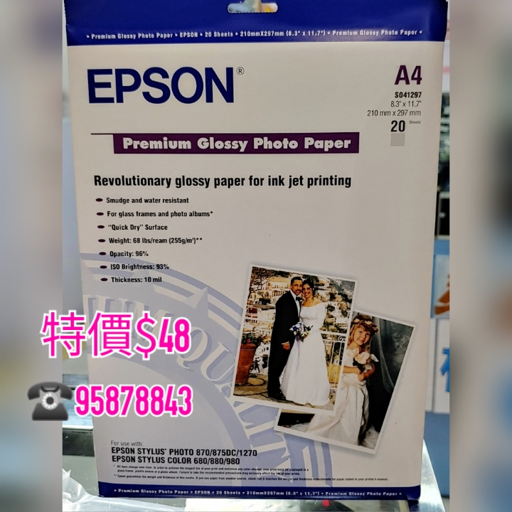 Epson A4 premium glossy photo paper 20sheets